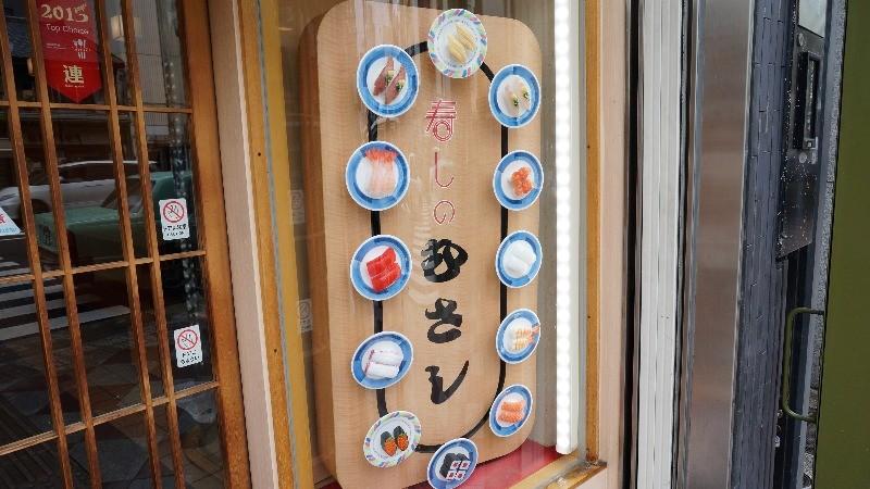 Sushi no Musashi