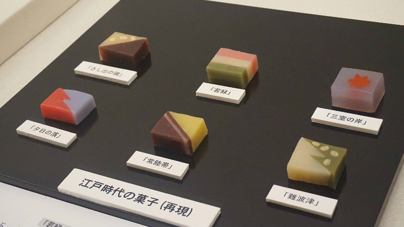 Kyoto Confectionary Museum