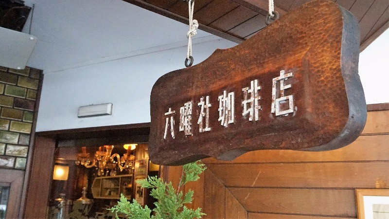 Rokuyosha Coffee Shop
