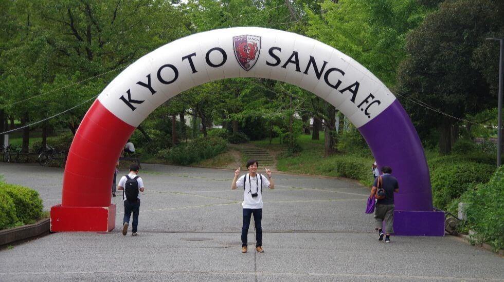 Nishikyogoku Comprehensive Athletic Park