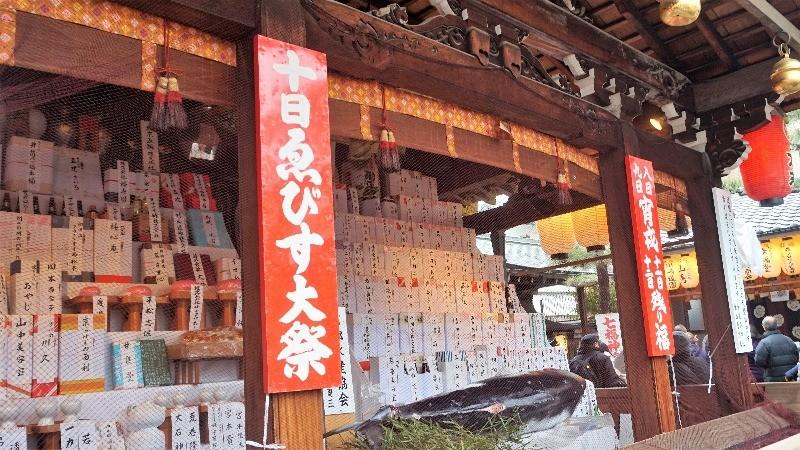 惠美須(ゑびす神社)神社大祭