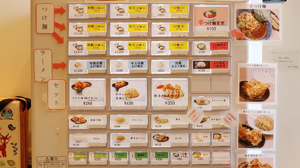 how to order - Takei