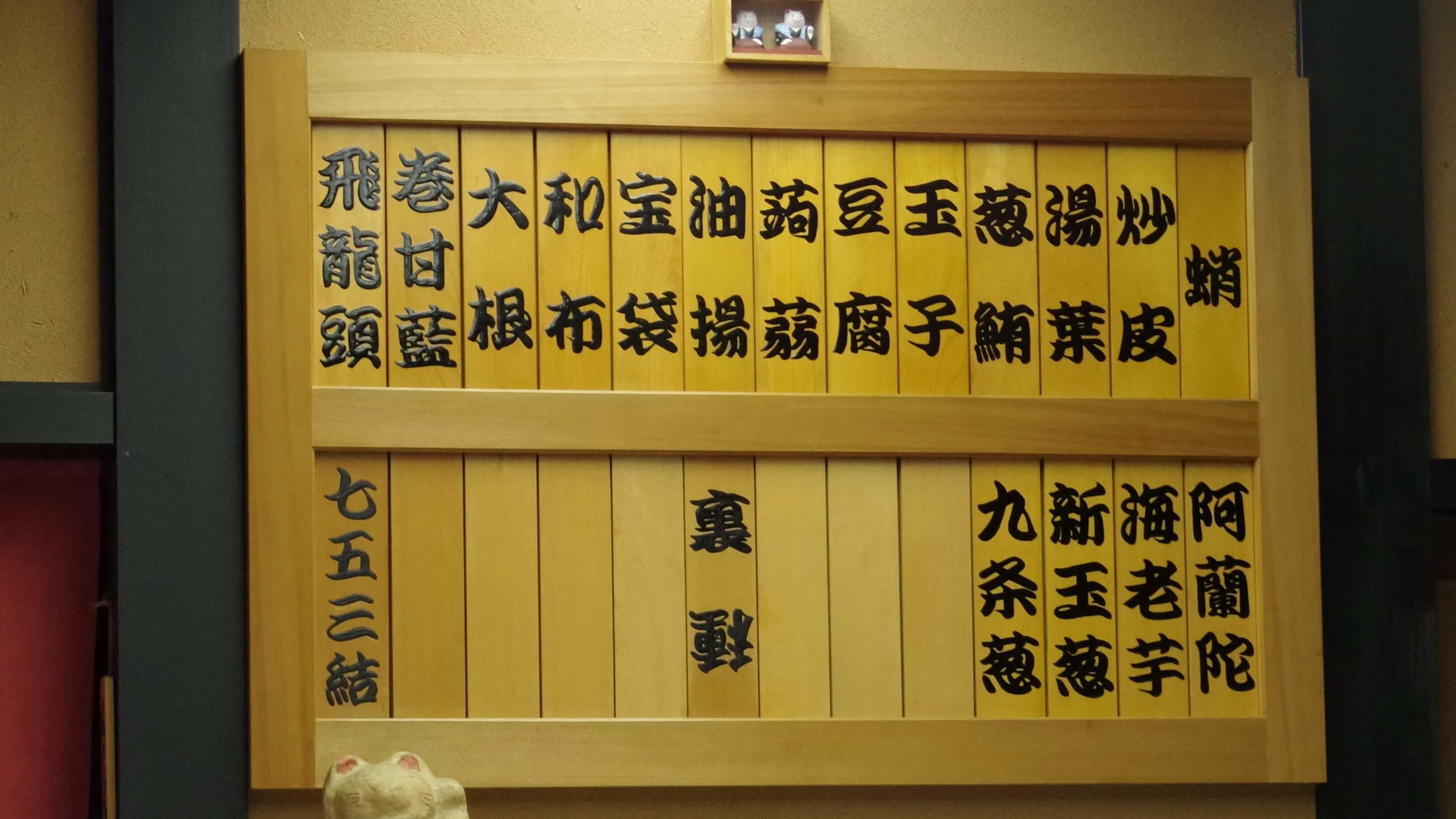 how to order takocho
