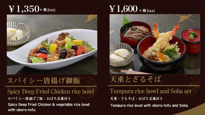 Yoshiya Oku no Niwa menu