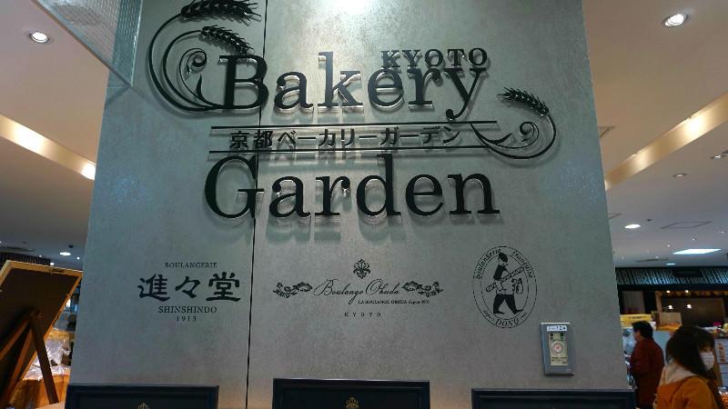 KYOTO Bakery Garden