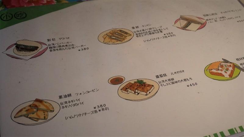 Bifu Tainan menu