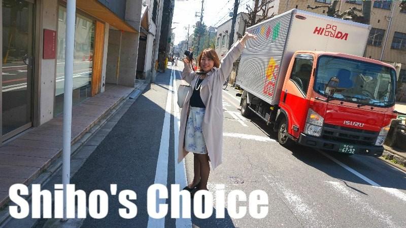 Shiho