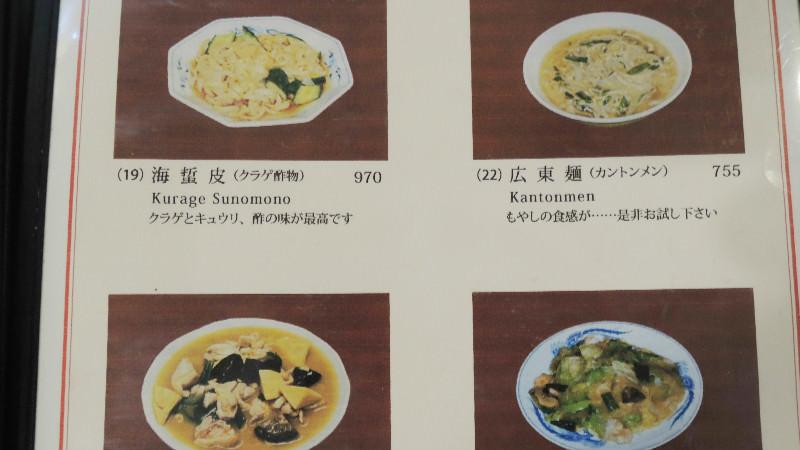 Hosen menu 3