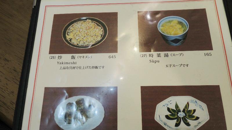 Hosen menu 1
