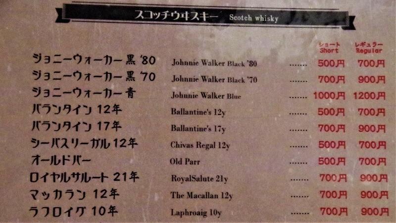 Liquor Museum menu
