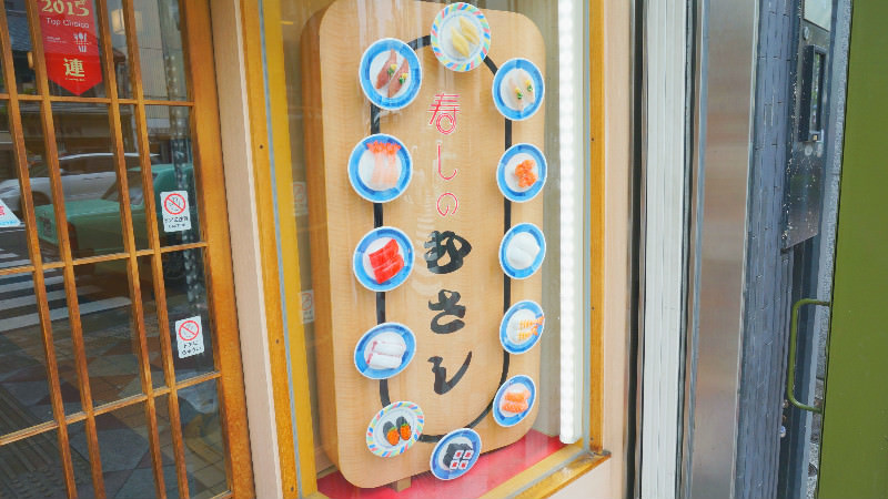 壽司模型裝飾的看板