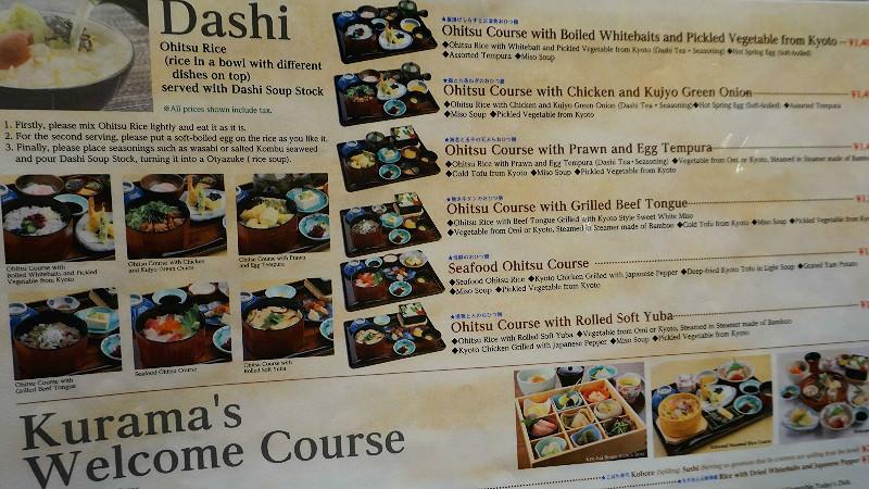 Kurama menu