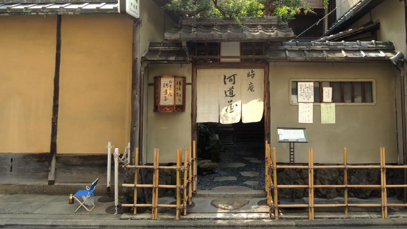 Misoka-an Kawamichiya
