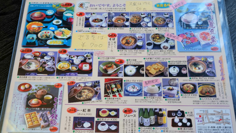 Toyouke Chaya menu