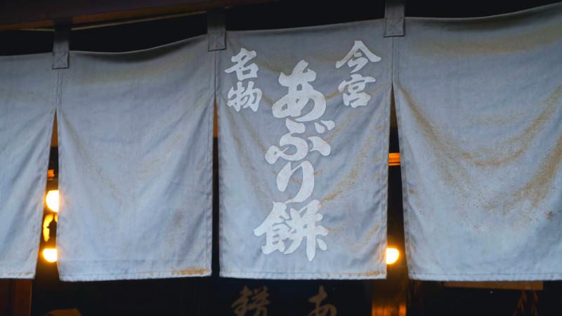 今宮神社著名的烤麻糬!