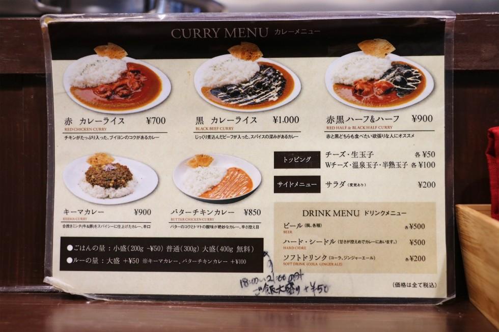 Kara-Kusa Curry menu