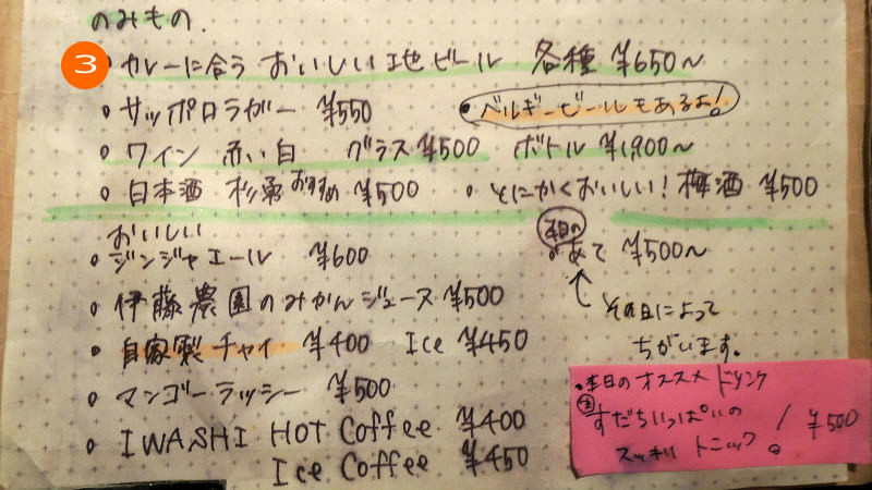 how to order - Shinrin Shokudo 2