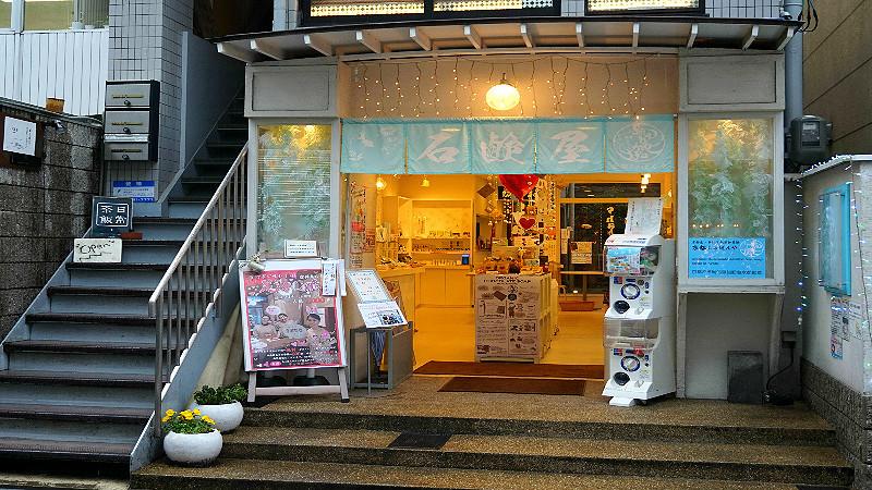 Kyoto Shabonya