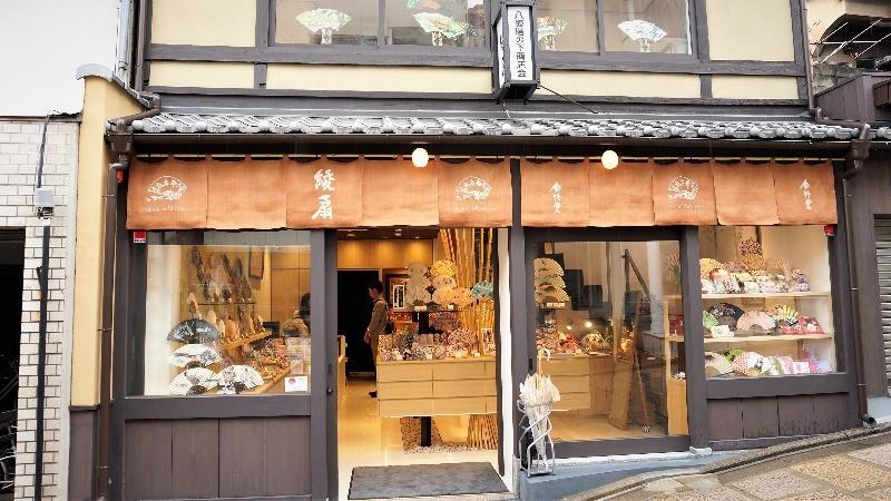 綾扇 八坂塔店