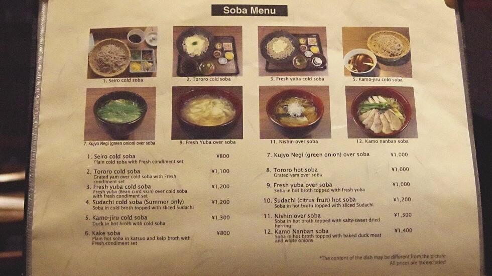 tips - sanmikouan menu 2