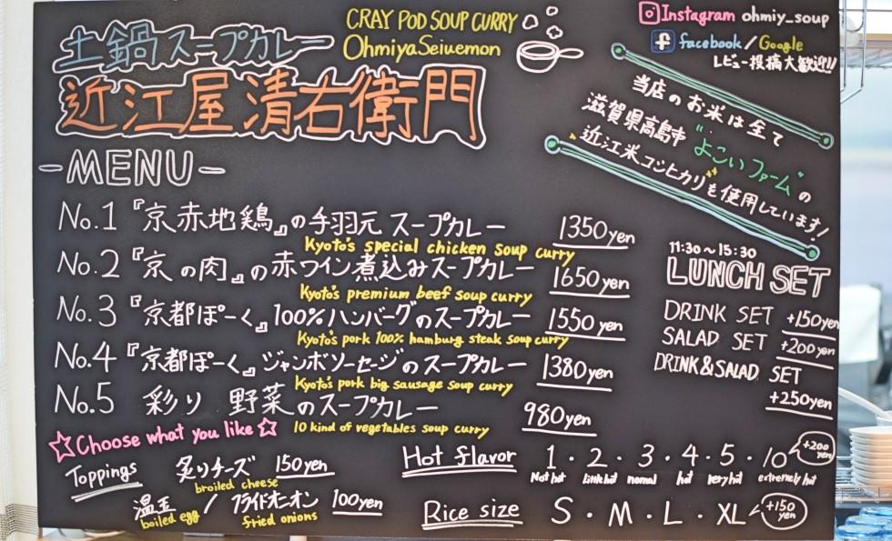 Ohmiya menu