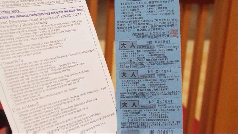 映画村有販賣便宜的套票