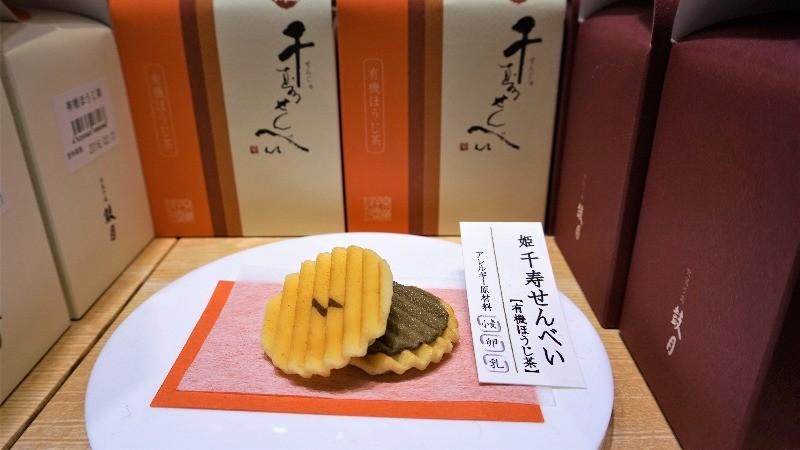 senbei-cookies
