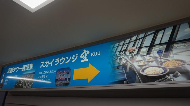 空中酒廊 Kuu