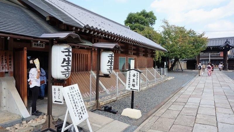 Mibu Temple