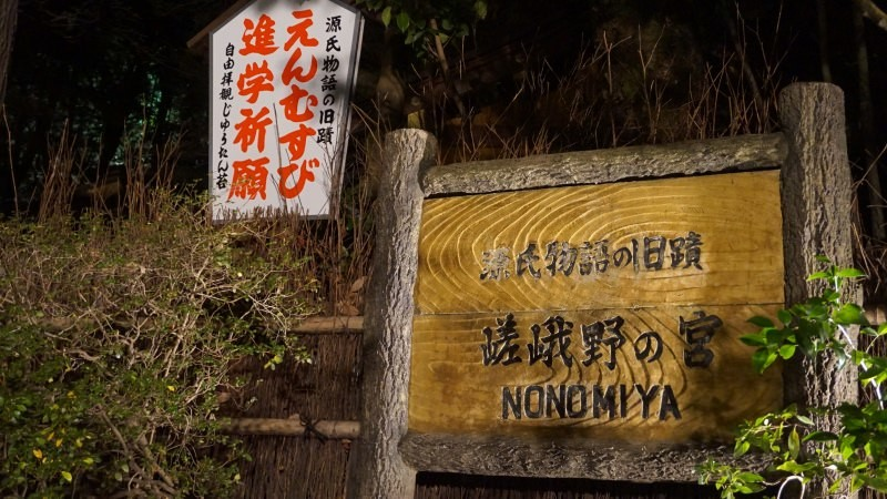 野野宮神社