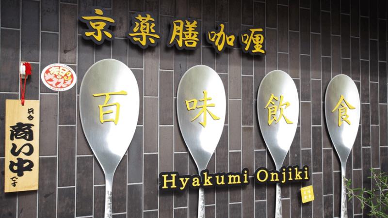 Hyakumi Onjiki