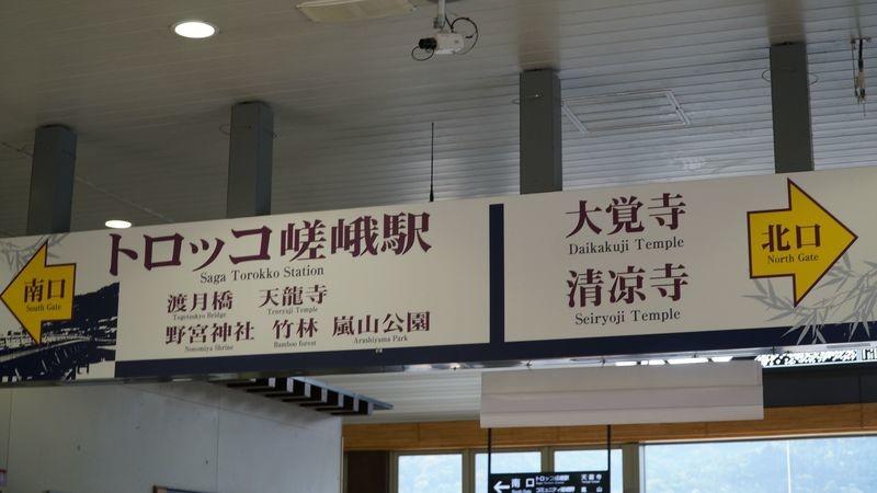 Arashiyama station