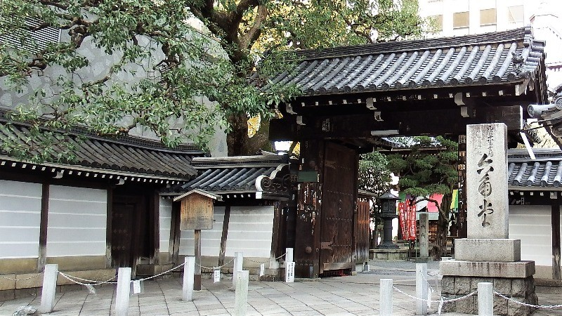 Rokkaku-do Temple