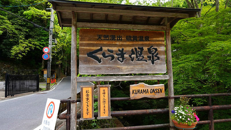Relax at the hot springs of Kurama Onsen