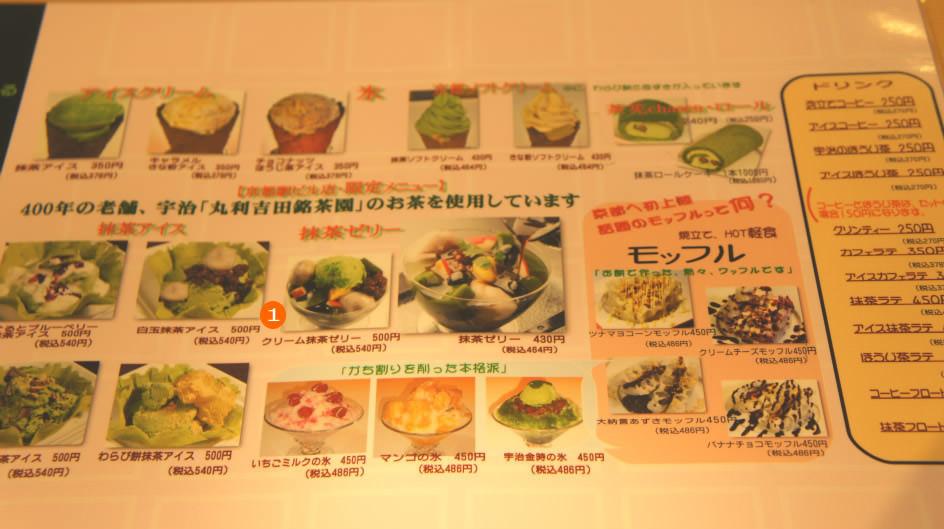 Chasen menu