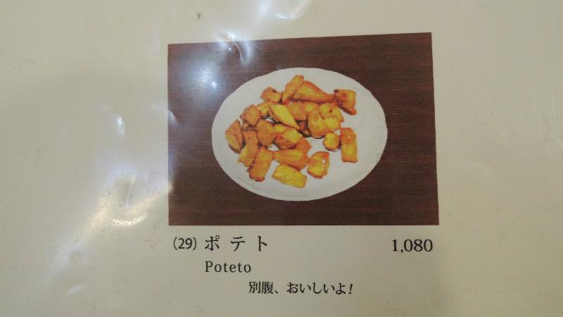 Hosen menu 4