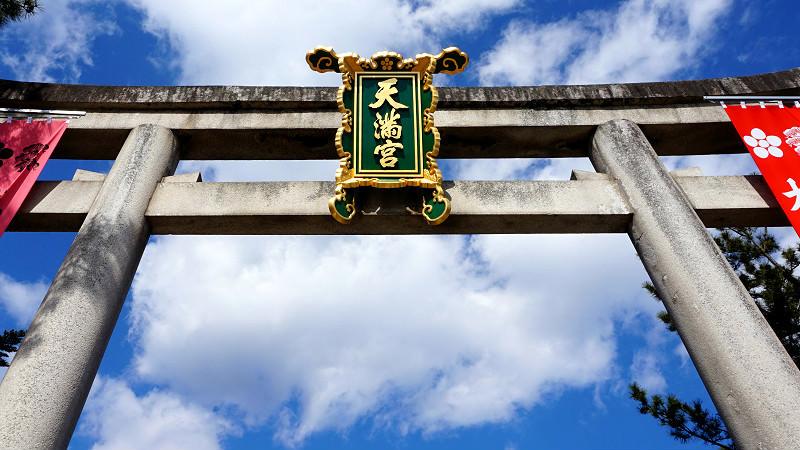 北野天滿宮的大門