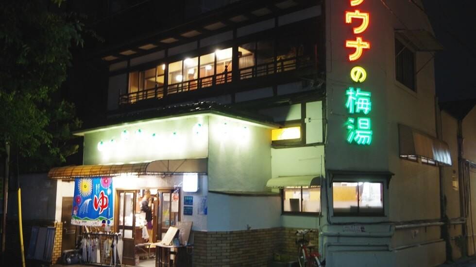 Sauna no Umeyu