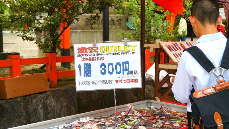 1雙300日圓的筷子店