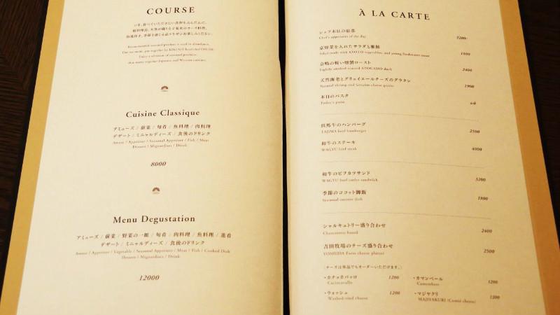 Kikusui menu