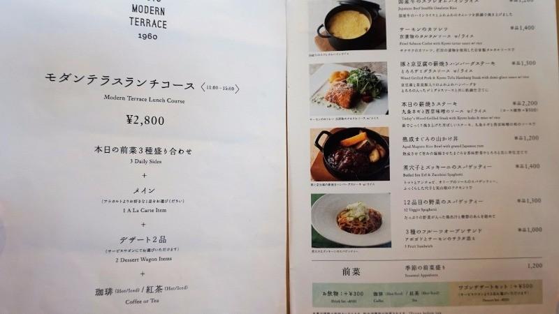 Modern Terrace menu