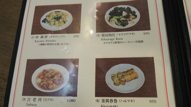 Hosen menu 2