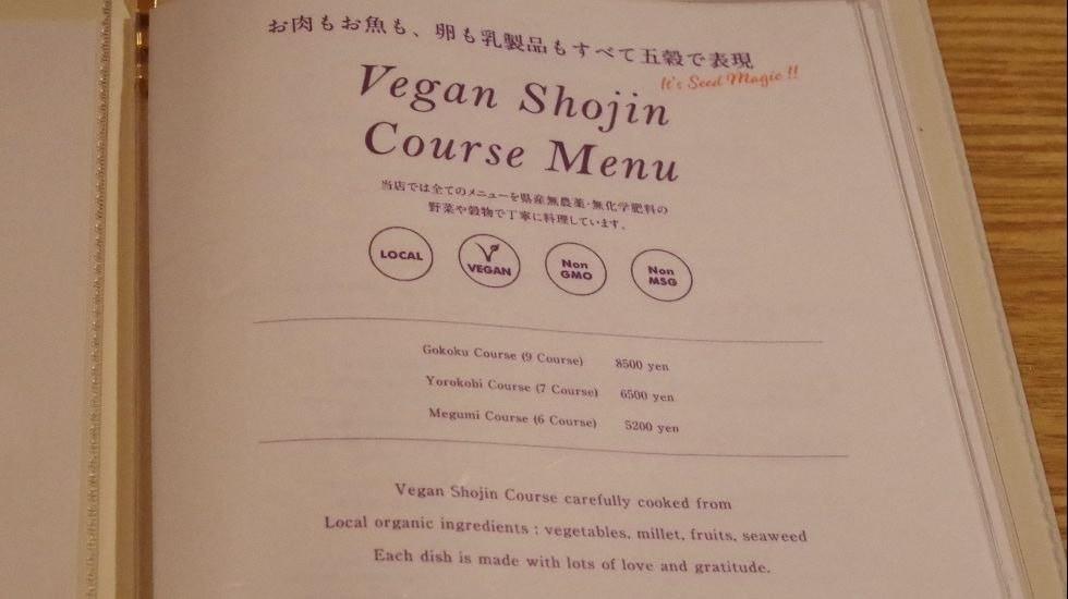 Ukishima Garden menu