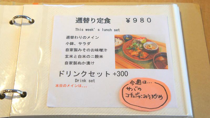 Kamogama menu 1