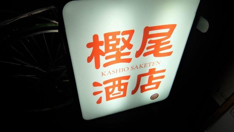 Kashio Saketen