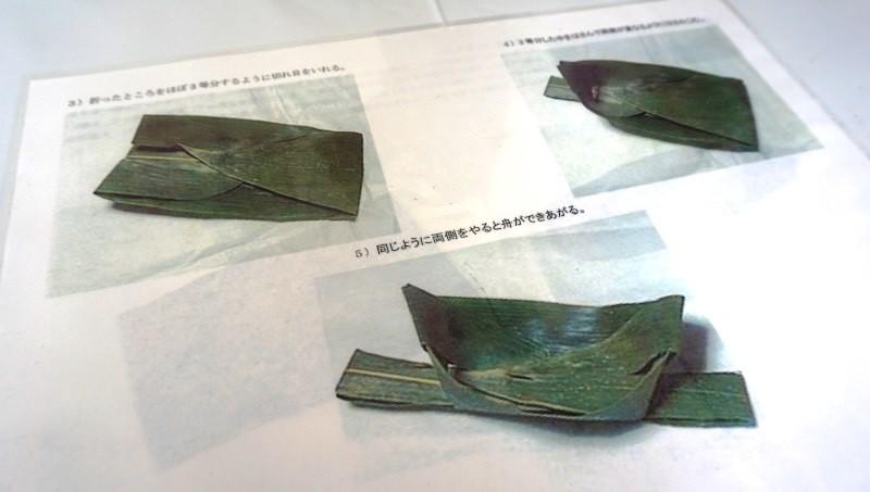 bamboo-leaf boat