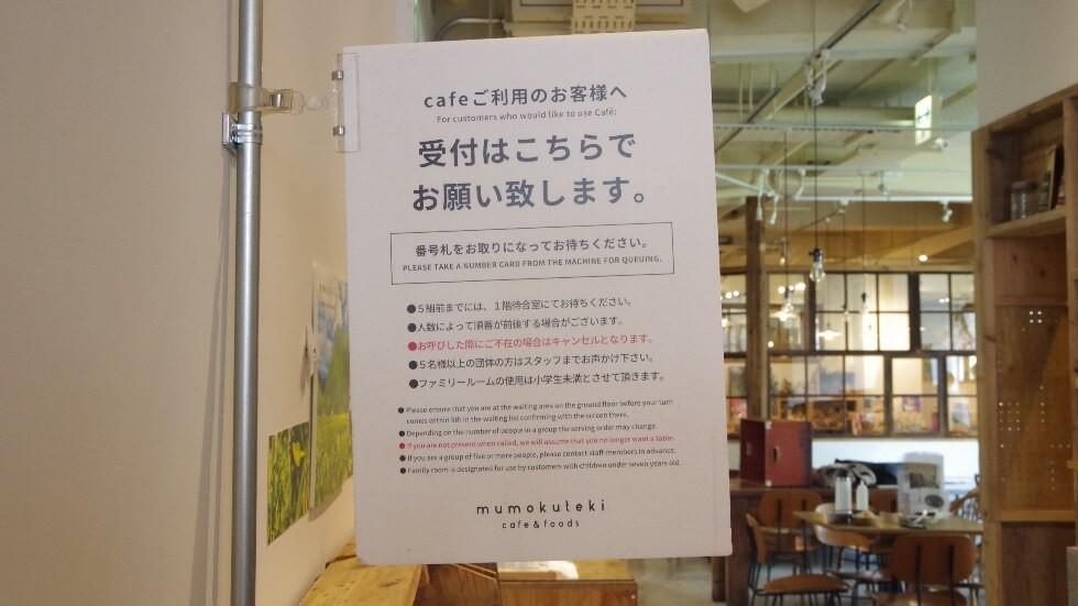 how to order - mumokuteki
