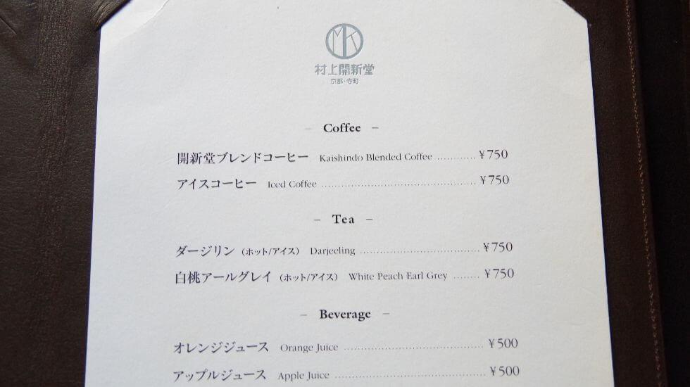 how to order - murakami kaishindo