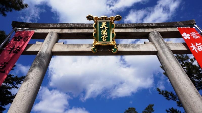Kitano Tenmangu shrine gate