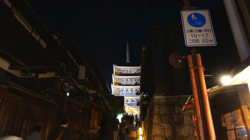 Yasaka-dori Street